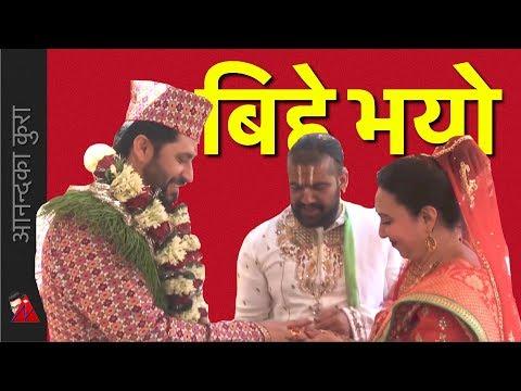 रवि र निकिताले लगनगाँठो कसे - Rabi Lamichhane And Nekita Poudel Marriage
