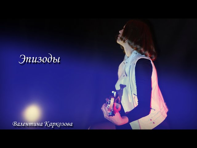 Валентина Каркозова - Эпизоды / Рок
