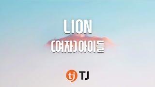 [TJ노래방] LION - (여자)아이들 / TJ Karaoke