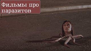 Фильмы про монстров и паразитов вселяющихся в человека!