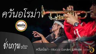 ควันอโรม่า-mocca-garden-แสดงสด-รถไฟดนตรี-สงขลาโบราณv6