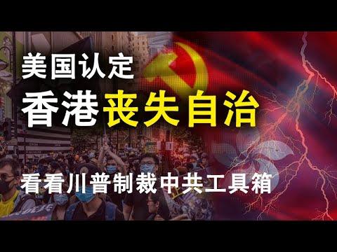 """天亮时分:美国认定香港丧失自治地位,盘点川普制裁中共的工具箱?孟晚舟""""双重犯罪""""成立(政论天下第173集 20200527)"""
