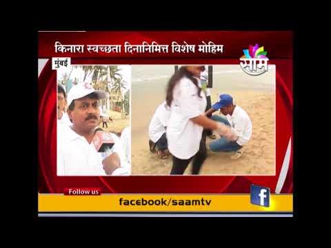 Maharashtra Maritime Board joins in Coastal Cleanup drive