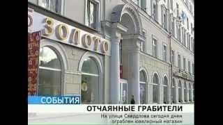 Электрошоковое ограбление ювелирного магазина