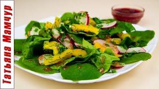 Весенний Фитнес Салат с Обалденно Вкусной Заправкой