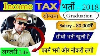 Income Tax Department #New भर्ती -2018 #Selection Process #CutOff #Latest #GovtJobs #Book  #BoranSir