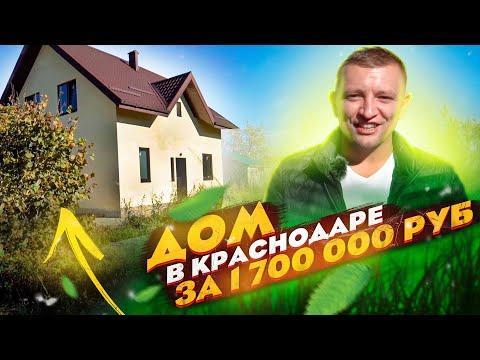 Дом! в Краснодаре за 1 700 000 руб. 😻 Обзор района станицы Елизаветинская