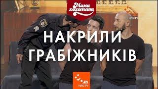 Накрили грабіжників | Шоу Мамахохотала | НЛО TV