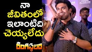 Josh Fantasy Season 4 With Mega Power Star Ram Charan @ Virtuesa | Rangasthalam Movie