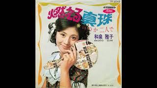 「燃える真珠」 (1968.9) 作詞 : 橋本 淳 作曲 : 川口 真 編曲 : 川口...