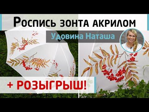 Роспись зонта акриловыми