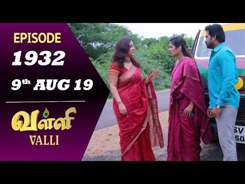 VALLI Serial | Episode 1932 | 9th Aug 2019 | Vidhya | RajKumar
