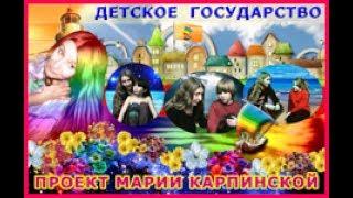 Воспитание детей из опыта Марии Карпинской. Размышления на темы воспитания и образования.