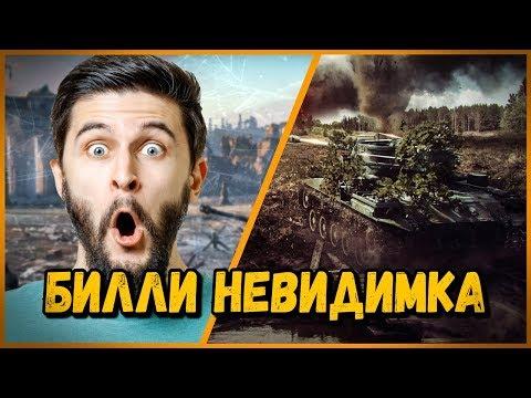 Билли невидимка в КБ или БАГИ в танках | World of Tanks thumbnail