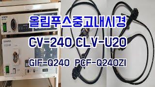 올림푸스내시경 중고내시경 CV-240 CLV-U20 프…