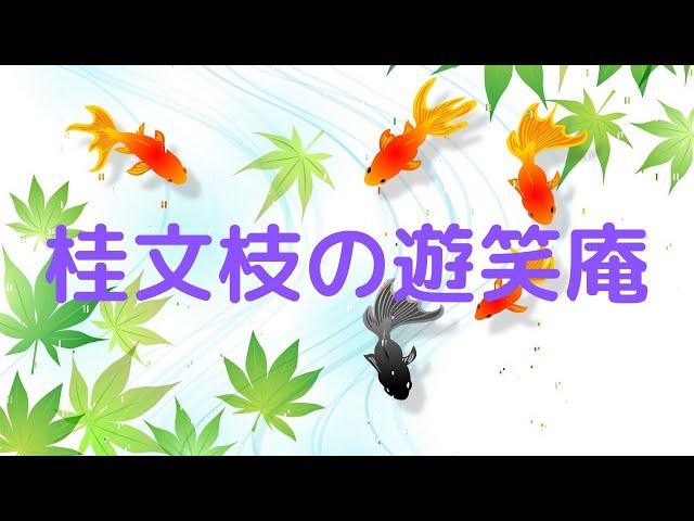 桂文枝の遊笑庵#3