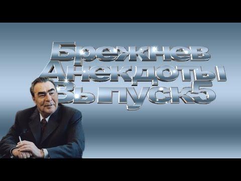 Анекдоты про Брежнева [3] -