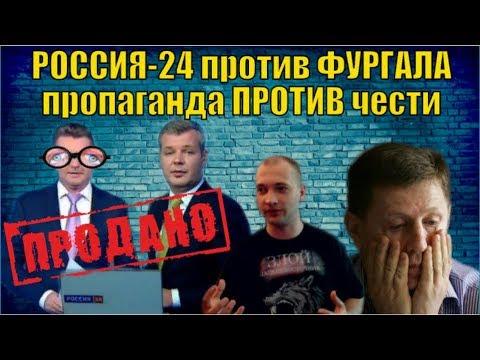 РОССИЯ-24 против ФУРГАЛА - пропаганда ПРОТИВ чести