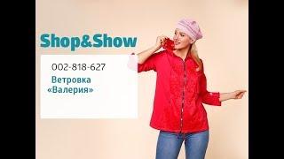Комплект «Эсми». «Shop and Show» (мода)