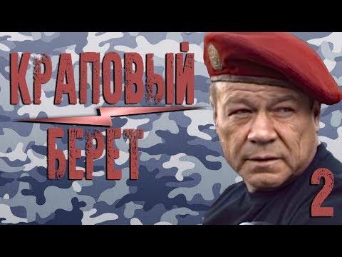 Краповый берет - 2 серия (2008)