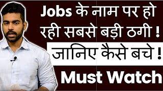 Jobs के नाम पर हो रही ठगी से कैसे बचे  ! | Reality of Placement Agency | Naukri | Monster | Shine