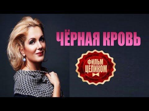 Черная кровь сериал 2017 на ютубе 9 серия