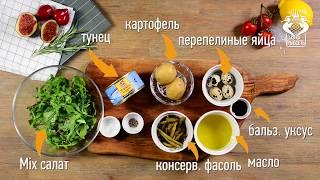 Салат с тунцом - Рецепт от Рыбсети №5