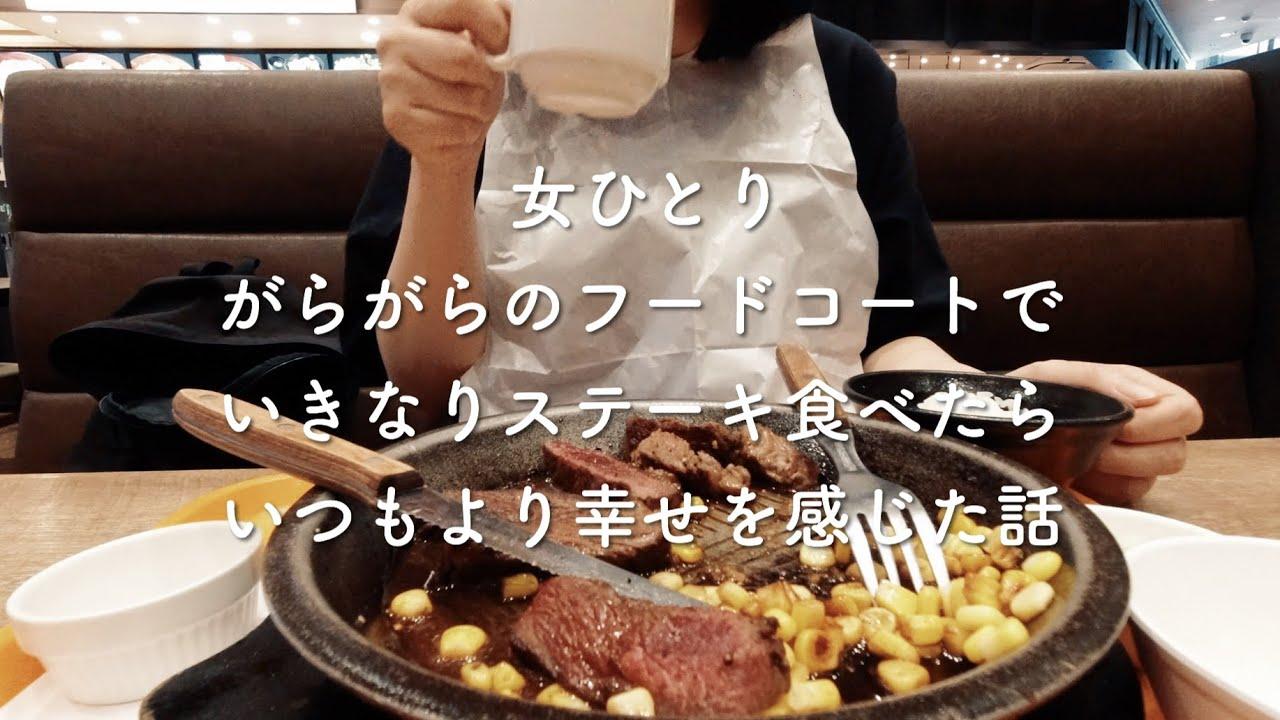 【ぼっち飯】女ひとりでいきなりステーキ、がらがらのフードコートで食べたらいつもより幸せを感じた話、裏ワザメニューもやってみた【モッパン】