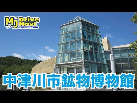 中津川市鉱物博物館 ~Nakatsugawa Mineral Museum~【MJぎふ】