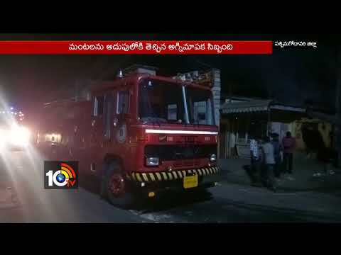 Midnight Sudden Fires in the Modern Cafe | Tadepalligudem Police Island Area | AP | 10TV