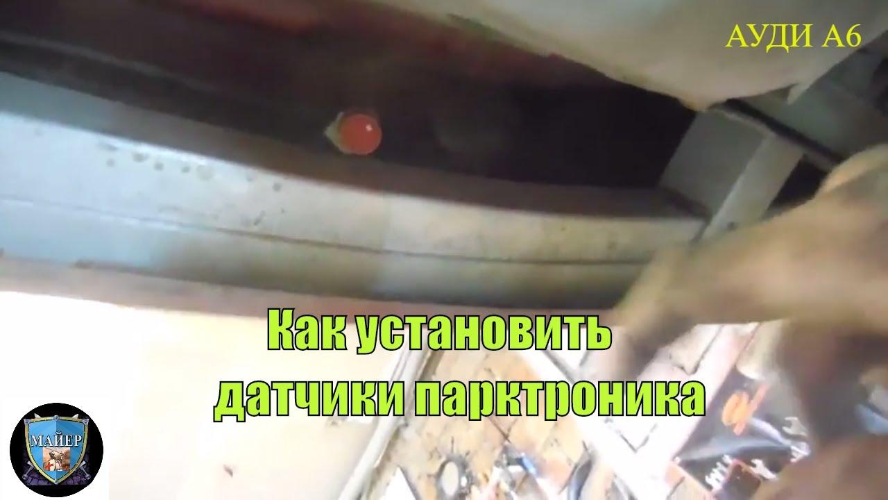 АУДИ AUDI A6 MAIER .🚘 ПАРКТРОНИК 🛠 Замена задних датчиков парктроника #94