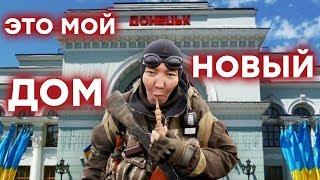 Добровольцы из Якутии на Донбассе. Почему они не хотят возвращаться домой - Антизомби