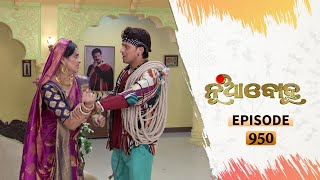 Nua Bohu | Full Ep 950 | 28th Oct 2020 | Odia Serial - TarangTV