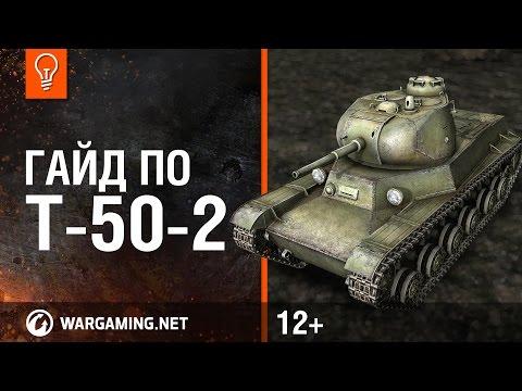 World of Tanks. Гайд по Т-50-2