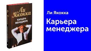 Карьера менеджера , Ли Якокка | Обзор книги