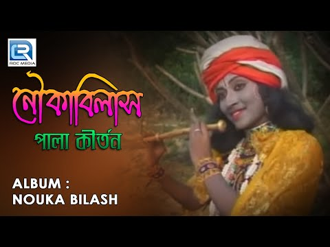 Nouka Bilash   2018 New Bengali Pala Kirtan   Radharani Goswami   Beethoven Records