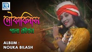 Nouka Bilash | 2018 New Bengali Pala Kirtan | Radharani Goswami | Beethoven Records
