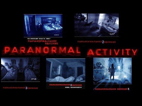 Паранормальное Явление - обзор серии фильмов и превью Паранормальное Явление 5