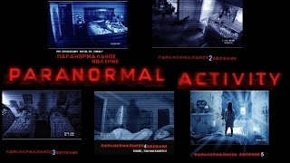 Паранормальное Явление - обзор серии фильмов и превью