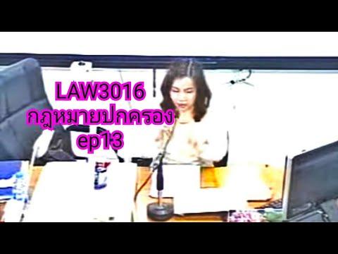 กฎหมายปกครองLAW3016 ม.ราม2/56ตอน13