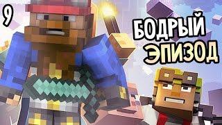 Minecraft Story Mode Episode 3 Прохождение На Русском 9 ЭПИЗОД 3