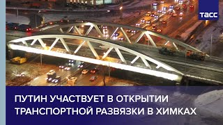 Путин участвует в открытии транспортной развязки в Химках