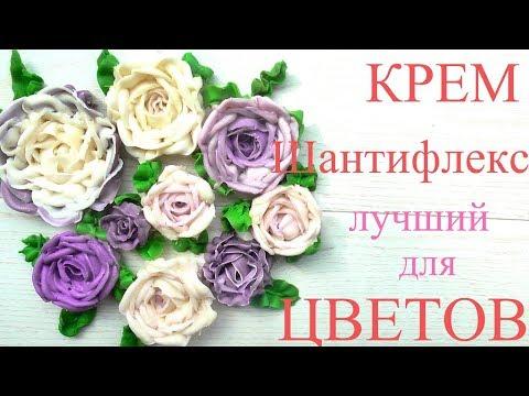 Крем ШАНТИФЛЕКС!!! ЛУЧШИЙ крем для цветов ШАНТИФЛЕКС!!!