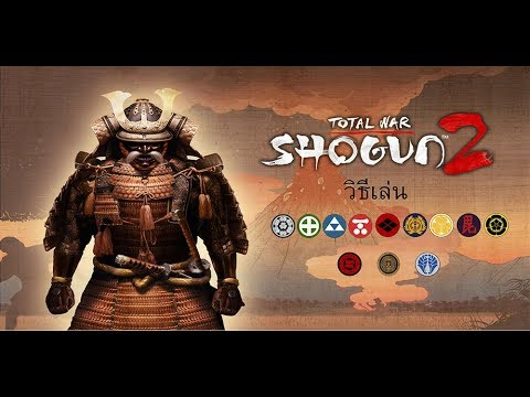 Total war shogun 2 จุดเด่นแต่ละตระกูลและวิธีการเล่นขั้นพื้นฐาน