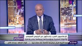 أقوى تعليق من أحمد موسى على سؤال الرئيس للواء محمد عبد الحي : مرتبك كام