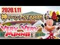 東京ディズニーランド 2020.1.11の様子 の動画、YouTube動画。