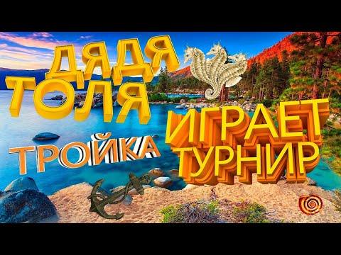 """Дядя Толя играет в РР3 турнир """"Тройка"""" 24.05.20"""
