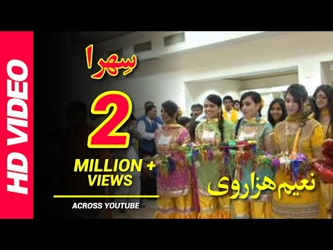 Sehra (Full Song) | Naeem Hazarvi | Saraiki Superhit Songs