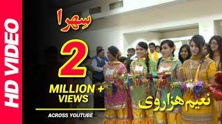 Sehra By Naeem Hazara