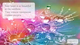 Песни Шри Чинмоя. Your heart is as beautiful as the rainbow